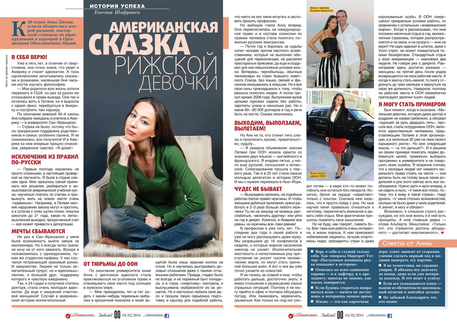 Istorija-uspeha_new(2)